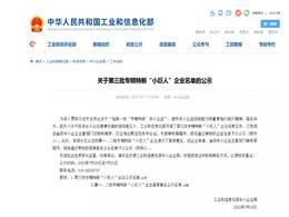"""季丰电子入选国家工信部专精特新""""小巨人""""企业名单"""