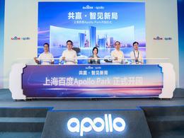 百度Apollo Park入驻上海汽车城