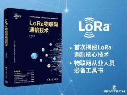 荐书:《LoRa物联网通信技术》