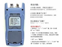 光功率计怎么校准图解 光功率计校准步骤及方法