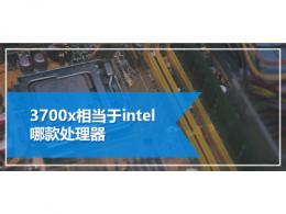 3700x相当于intel哪款处理器