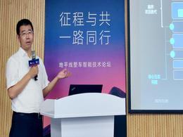 东软睿驰推出新一代自动驾驶中央计算平台