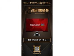 优派VX2778-2K-HD-2显示器斩获2021年黑金奖