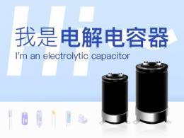 《Hi,我是电解电容器》之五:电解电容器封装形式的变化