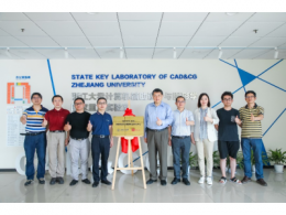 浙江大学-芯原智能图形处理器联合研究中心正式揭牌