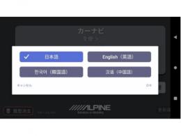 """导航应用""""ALPINE SmartX""""支持多语种"""