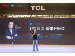 TCL携手钉钉会议革新传统办公模式,赋能企业办公数字化转型升级