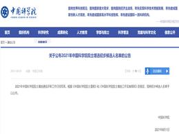 2021中国科学院院士增选初步候选人名单公布,信息技术科学部26人
