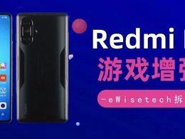 E拆解:Redmi K40游戏增强版的散热和游戏体验如何提升?