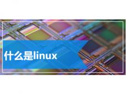 什么是linux