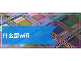 什么是wifi