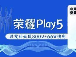 E拆解:联发科天玑800U+66W快充,荣耀Play5怎么这么薄?
