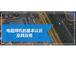 电阻焊机的基本认识及其应用