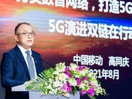 中国移动如何推5G-Advanced?高同庆详解三大目标和三大倡议