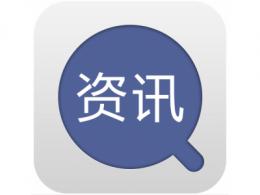 【资讯】近5.9亿元,鸿海确定收购旺宏6英寸厂