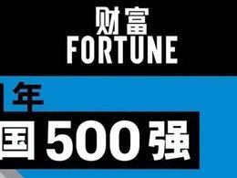 美国财富500强发布,14家半导体相关公司上榜