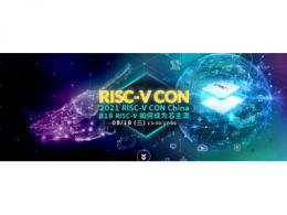 2021 RISC-V CON China研讨会「818 RISC-V如何成为芯主流」