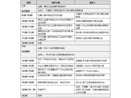 第三届国产嵌入式操作系统技术与产业发展论坛 最新议程发布(线上会议)