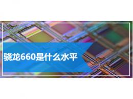 骁龙660是什么水平