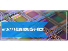 mt6771处理器相当于骁龙