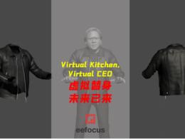 """虚拟""""黄仁勋""""惊现14秒,你被""""忽悠""""了吗?"""