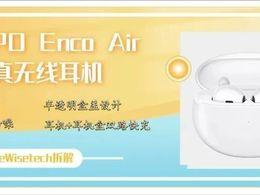 OPPO Enco Air拆解:售价299,内部结构紧凑,拆解不易