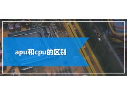 apu和cpu的区别