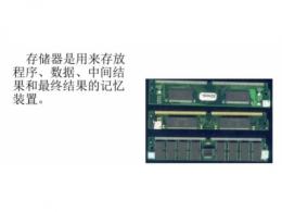 触发器,寄存器及存储器之间有什么关系