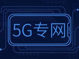 一文读懂5G专网发展现状与挑战