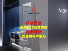 蔚来ES8致命事故分析 |  自动驾驶靠营销有未来吗?