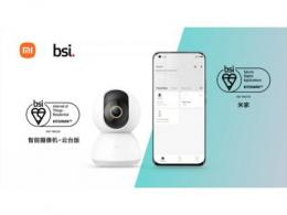 小米智能摄像机获得BSI物联网安全Kitemark风筝标志认证