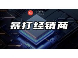 晶丰明源出手打击经销商炒货:奖金50万-300万