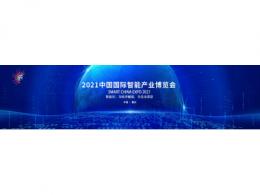 SK海力士亮相2021重庆智博会,引领前沿科技,践行社会价值