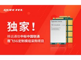 独家 | 移远通信中标中国联通雁飞5G定制模组采购项目