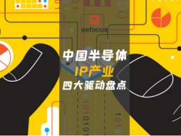 中国半导体IP产业四大驱动盘点