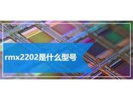 rmx2202是什么型号