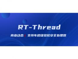 RT-Thread商业支持车规级多核安全处理器