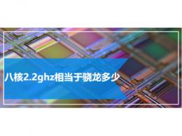 八核2.2ghz相当于骁龙多少