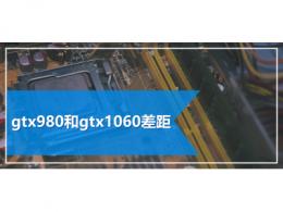gtx980和gtx1060差距