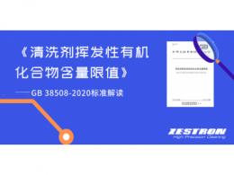 GB 38508-2020《清洗剂挥发性有机化合物含量限值》标准解读
