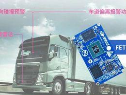 方案 | 基于飞凌FETMX8MP-C核心板实现的商用车智能驾驶终端