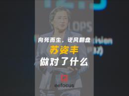 逆风翻盘,苏姿丰带领AMD做对了什么?