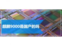 麒麟9000是国产的吗