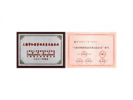 """得捷电子(上海)被授予 """"上海市和谐劳动关系达标企业"""" 称号"""