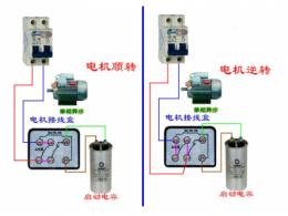 单相电机正反转接法 单相电机正反转接线图