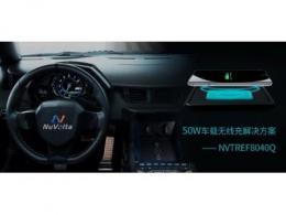伏达半导体推出50W车载无线充解决方案,充电效率高达77%