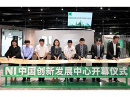 本土化进程再提速,NI成立中国创新发展中心