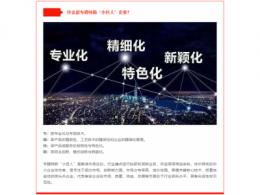 """易事特集团旗下康尔信电力、科睿特软件入选国家专精特新""""小巨人""""企业名单"""