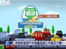 中国汽车产业发展年报发布 我国新能源汽车销量连续三年超百万辆