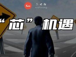 "Omdia首席分析师眼中的中国半导体""芯""机遇"